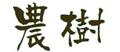 logo_nouki